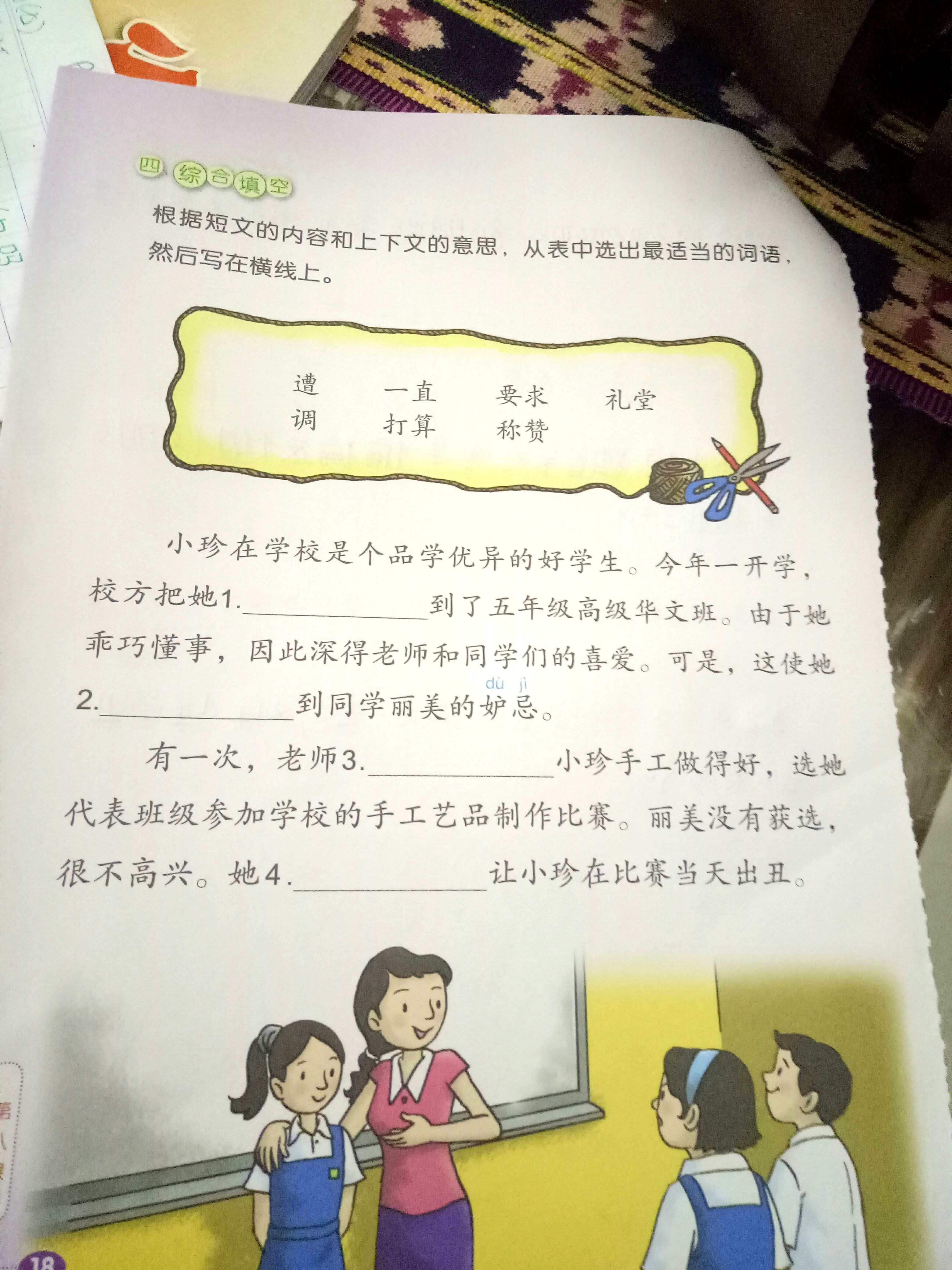 How do I do this? P.S Im not very good in Chinese - Ask